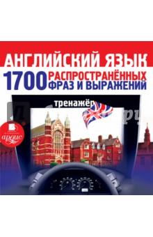 Zakazat.ru: Английский язык. 1700 распространенных фраз и выражений. Тренажер (CDmp3).