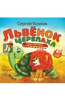 Купить Львенок и Черепаха (CDmp3), Ардис, Аудиоспектакли для детей