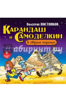 Карандаш и Самоделкин в стране пирамид (CDmp3) валентин постников карандаш и самоделкин в деревне козявкино