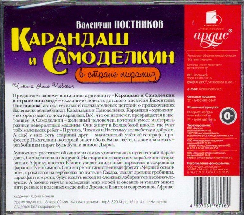 Иллюстрация 1 из 2 для Карандаш и Самоделкин в стране пирамид (CDmp3) - Валентин Постников | Лабиринт - аудио. Источник: Лабиринт
