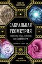 Обложка Сакральная геометрия, нумерология, музыка, космология, или Квадривиум