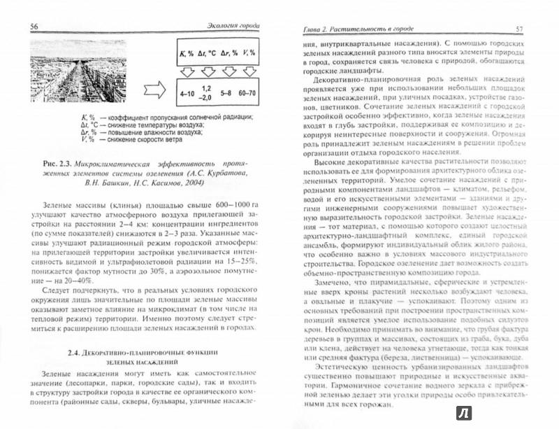 Иллюстрация 1 из 12 для Экология города. Учебное пособие - Денисов, Гутенев, Кулакова | Лабиринт - книги. Источник: Лабиринт