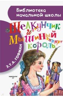Щелкунчик и Мышиный король щелкунчик сказка балет dvd