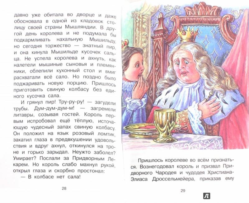 Иллюстрация 1 из 24 для Щелкунчик и Мышиный король - Гофман Эрнст Теодор Амадей | Лабиринт - книги. Источник: Лабиринт