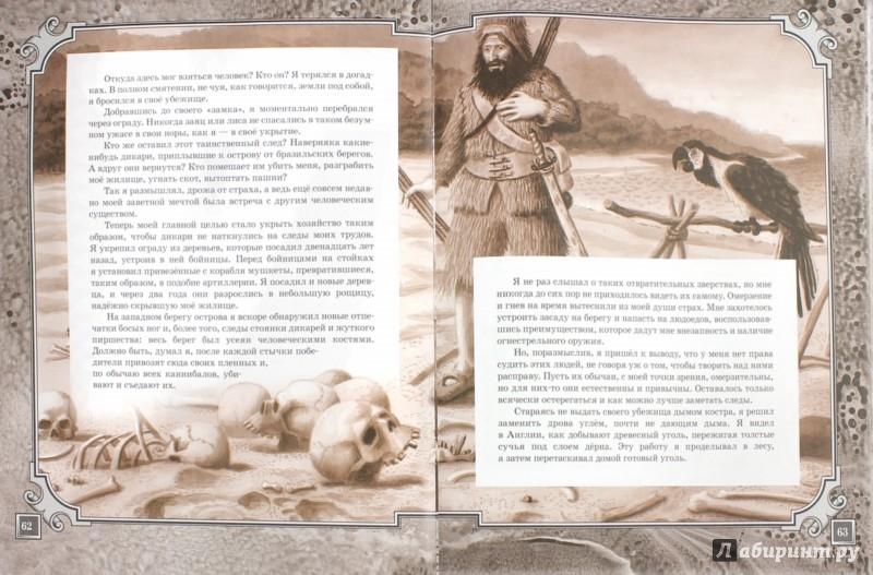 Иллюстрация 1 из 24 для Робинзон Крузо - Даниель Дефо | Лабиринт - книги. Источник: Лабиринт