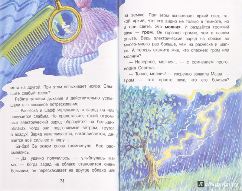 Иллюстрация 1 из 30 для Почему деревья качаются? - Петр Волцит | Лабиринт - книги. Источник: Лабиринт