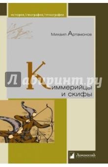 Киммерийцы и скифы. От появления на исторической арене до конца IV века до н. э.