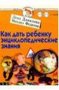 Как дать ребенку энциклопедические знания. Для детей 1-3 лет и старше, Данилова Лена
