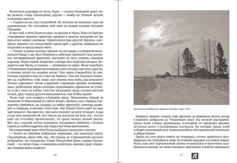 Иллюстрация 1 из 27 для В гостях у бабушки Ульяны | Лабиринт - книги. Источник: Лабиринт