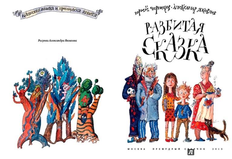 Иллюстрация 1 из 2 для Разбитая сказка - Юрий Чернецов | Лабиринт - книги. Источник: Лабиринт