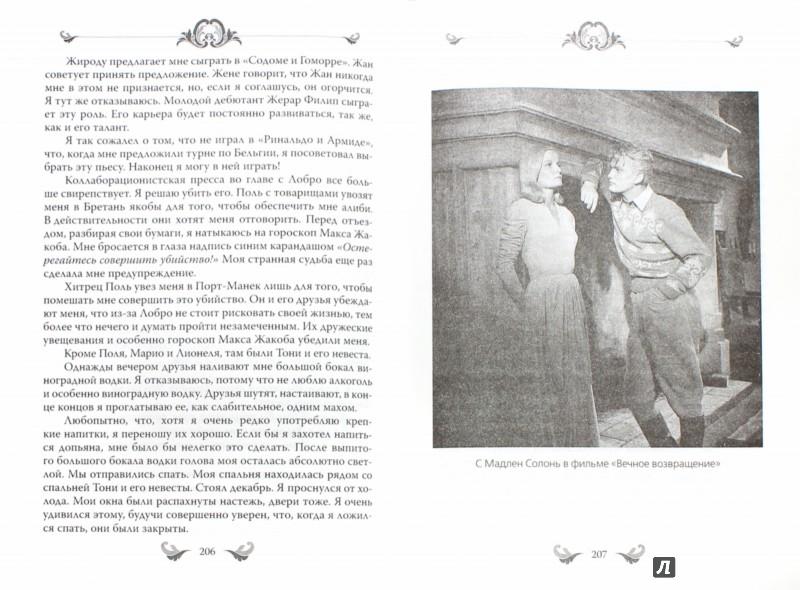 Иллюстрация 1 из 6 для Парижские тайны. Жизнь артиста - Жан Маре   Лабиринт - книги. Источник: Лабиринт