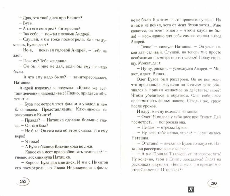 Иллюстрация 1 из 34 для Сезон несбывшихся желаний - Владимир Благов | Лабиринт - книги. Источник: Лабиринт