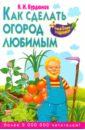 Курдюмов Николай Иванович Как сделать огород любимым курдюмов н как сделать огород любимым