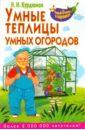 Курдюмов Николай Иванович Умные теплицы умных огородов капельный полив для огорода теплицы