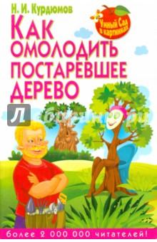 Как омолодить постаревшее дерево