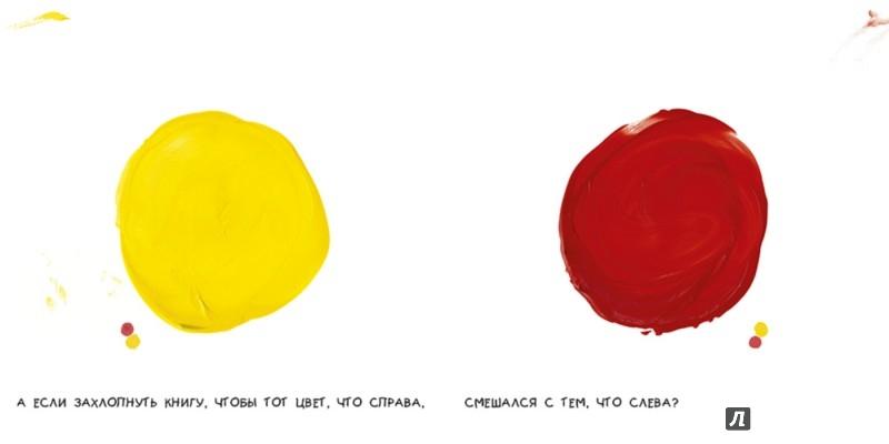 Иллюстрация 1 из 32 для Живая книга-2 - Эрве Тюлле | Лабиринт - книги. Источник: Лабиринт