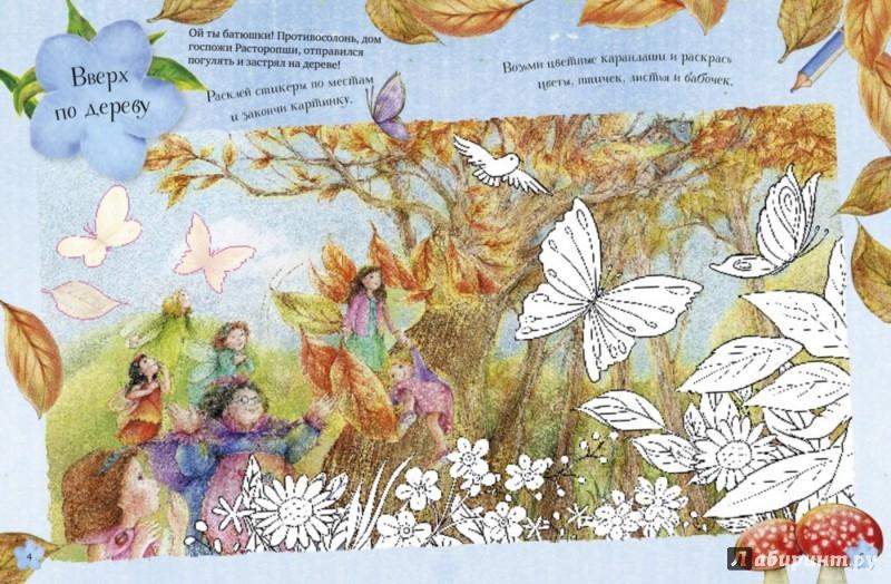 Иллюстрация 1 из 24 для Феи-незабудки. Волшебная палочка феи | Лабиринт - книги. Источник: Лабиринт
