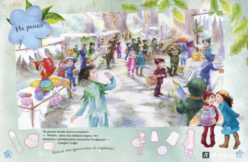 Иллюстрация 1 из 22 для Феи-незабудки. Зимние чудеса | Лабиринт - книги. Источник: Лабиринт