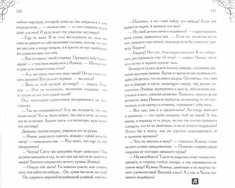 Иллюстрация 1 из 18 для Тайные наслаждения - Джоржетт Хейер | Лабиринт - книги. Источник: Лабиринт