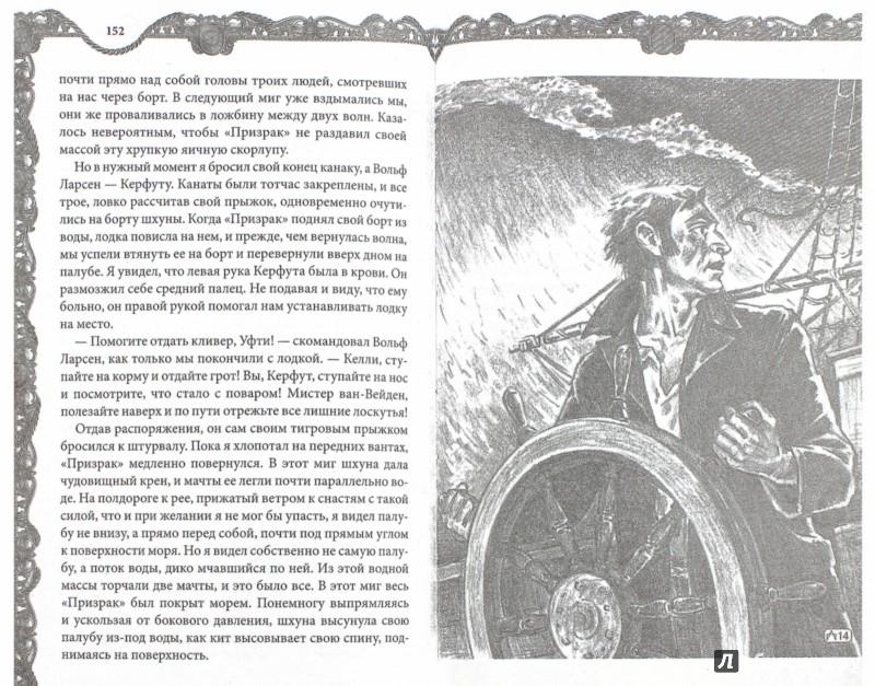 Иллюстрация 1 из 15 для Морской волк. Рассказы рыбачьего патруля - Джек Лондон | Лабиринт - книги. Источник: Лабиринт