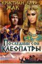 Обложка Последний сон Клеопатры
