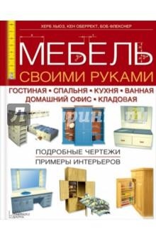 Мебель своими руками. Гостиная. Спальня. Кухня. Ванная. Домашний офис. Кладовая