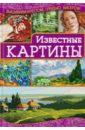 Наниашвили Ирина Николаевна Известные картины