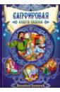 Сапфировая книга сказок