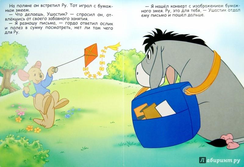 Иллюстрация 1 из 10 для Disney. Ослик-почтальон. Глазки. А5 | Лабиринт - книги. Источник: Лабиринт