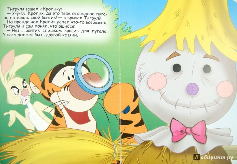 Иллюстрация 1 из 37 для Disney. Тигруля-сыщик. Глазки. А5 | Лабиринт - книги. Источник: Лабиринт