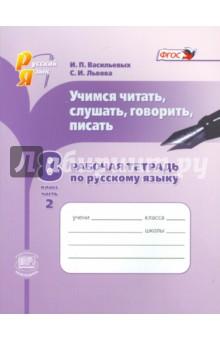Русский язык. Рабочая тетрадь. Учимся читать, слушать, говорить. 8 класс. В 2 частях. Ч. 2. ФГОС