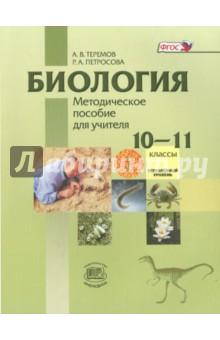 Учебник биология 11 класс теремов петросова профильный уровень.