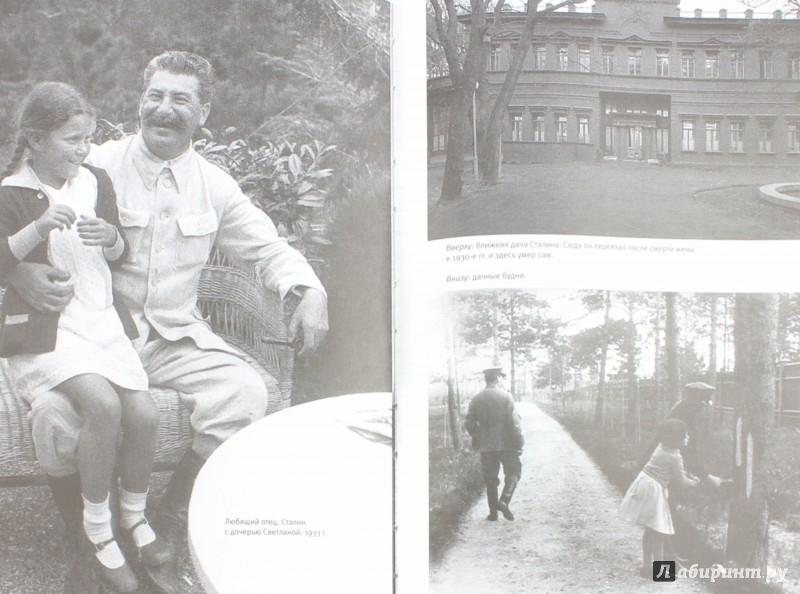Иллюстрация 1 из 18 для Сталин. Жизнь одного вождя - Олег Хлевнюк | Лабиринт - книги. Источник: Лабиринт