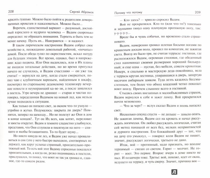Иллюстрация 1 из 29 для Человек со звезды - Сергей Абрамов | Лабиринт - книги. Источник: Лабиринт