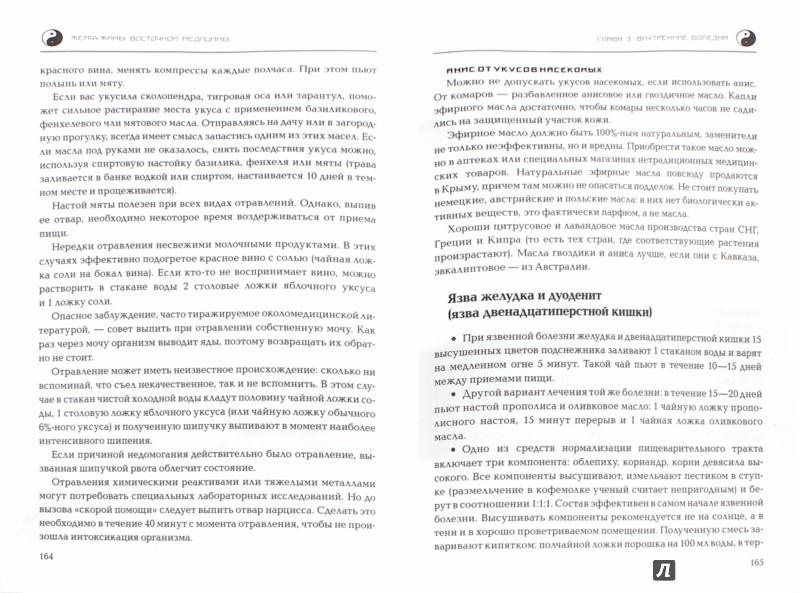 Иллюстрация 1 из 6 для Главные жемчужины восточной медицины - Савелий Кашницкий | Лабиринт - книги. Источник: Лабиринт