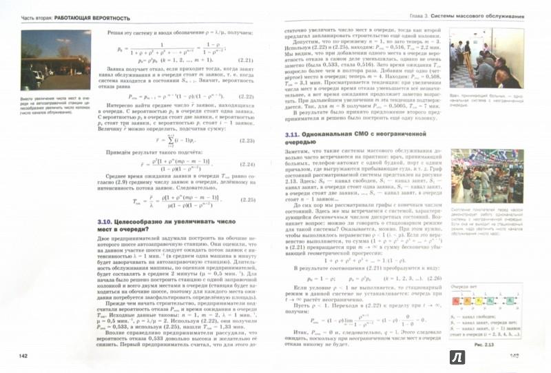 Иллюстрация 1 из 16 для Встреча с вероятностью - Лев Тарасов | Лабиринт - книги. Источник: Лабиринт