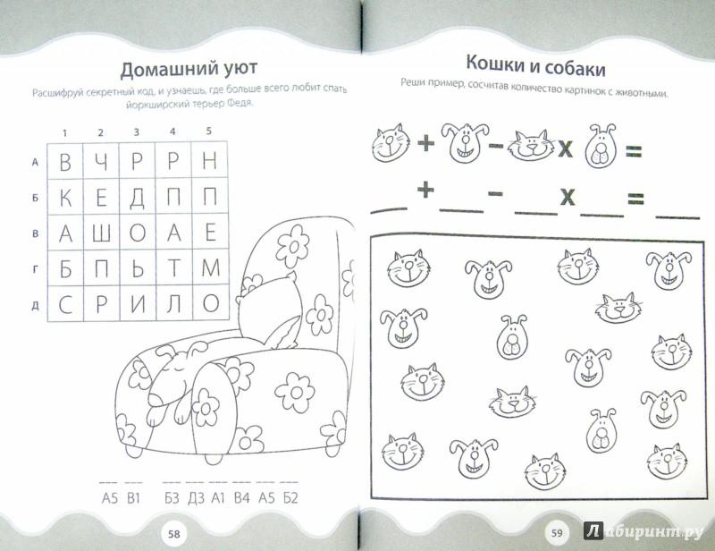 Иллюстрация 1 из 16 для Зарядка для мозгов. Игры и пазлы для умных ребят | Лабиринт - книги. Источник: Лабиринт