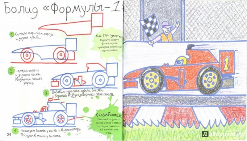 Иллюстрация 1 из 32 для Как нарисовать паровоз, самолёт и разные машинки - Марк Берджин | Лабиринт - книги. Источник: Лабиринт