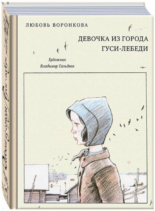 Иллюстрация 1 из 68 для Девочка из города. Гуси-лебеди - Любовь Воронкова | Лабиринт - книги. Источник: Лабиринт