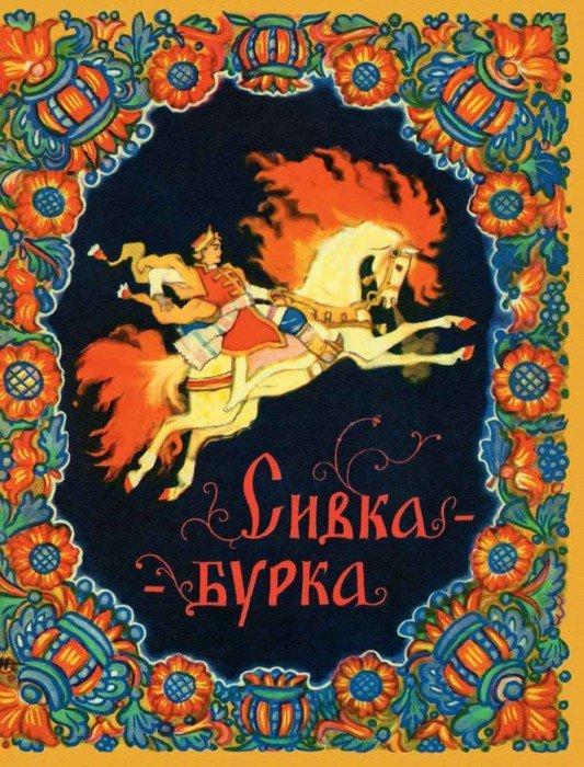 Иллюстрация 1 из 88 для Сивка-бурка | Лабиринт - книги. Источник: Лабиринт