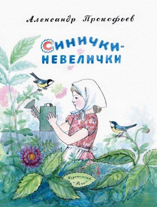 Иллюстрация 1 из 54 для Синички-невелички - Александр Прокофьев | Лабиринт - книги. Источник: Лабиринт