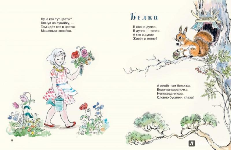 Иллюстрация 1 из 53 для Синички-невелички - Александр Прокофьев | Лабиринт - книги. Источник: Лабиринт