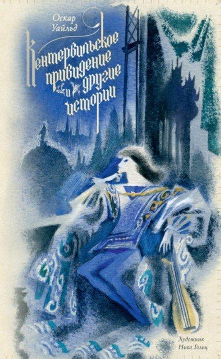 Иллюстрация 1 из 144 для Кентервильское привидение и другие истории - Оскар Уайльд | Лабиринт - книги. Источник: Лабиринт
