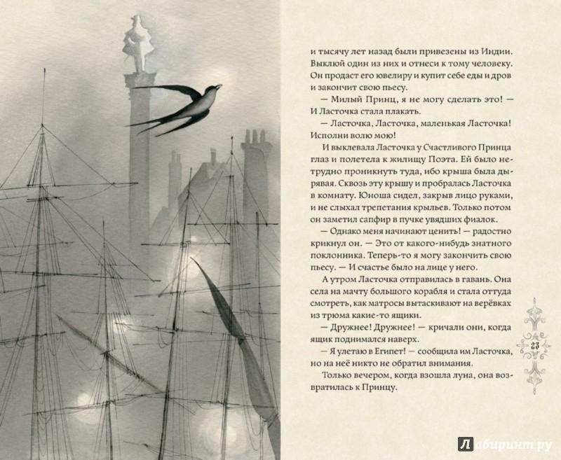 Иллюстрация 1 из 143 для Кентервильское привидение и другие истории - Оскар Уайльд | Лабиринт - книги. Источник: Лабиринт