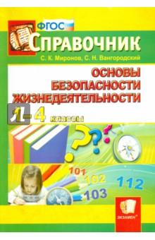 Справочник по ОБЖ. 1-4 классы. ФГОС