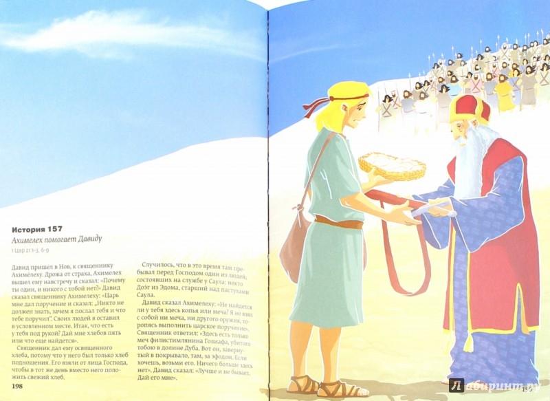 Иллюстрация 1 из 24 для Библия. 365 историй   Лабиринт - книги. Источник: Лабиринт