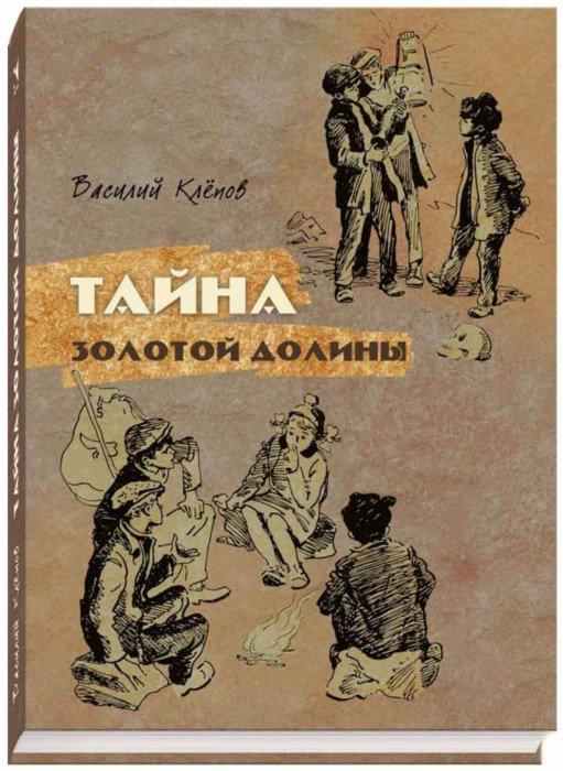 Иллюстрация 1 из 48 для Тайна золотой долины - Василий Клепов | Лабиринт - книги. Источник: Лабиринт