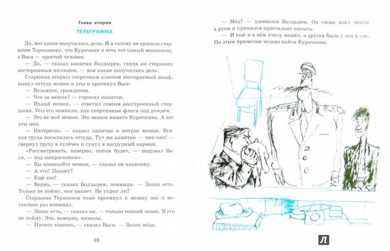 Иллюстрация 1 из 20 для Приключения Васи Куролесова - Юрий Коваль | Лабиринт - книги. Источник: Лабиринт