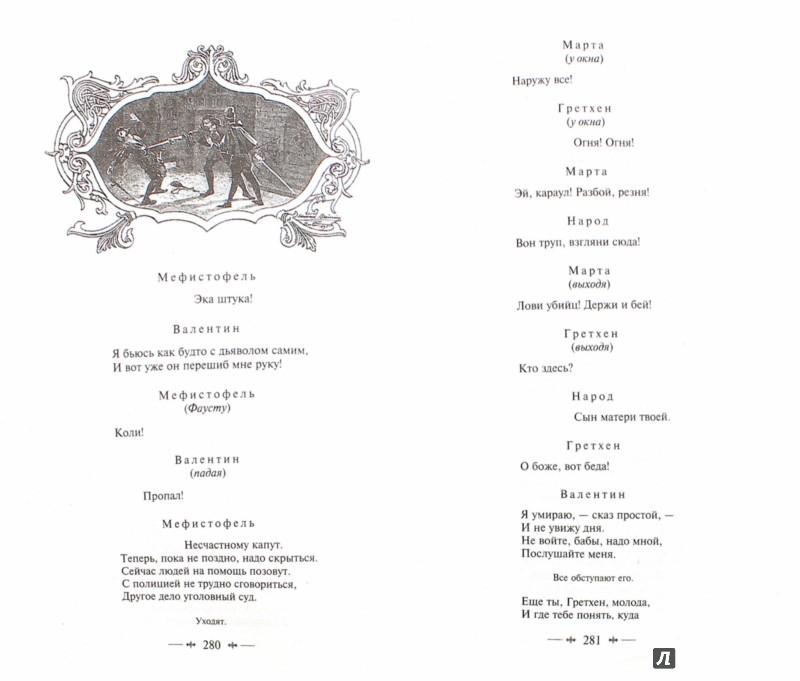 Иллюстрация 1 из 77 для Фауст - Иоганн Гете | Лабиринт - книги. Источник: Лабиринт