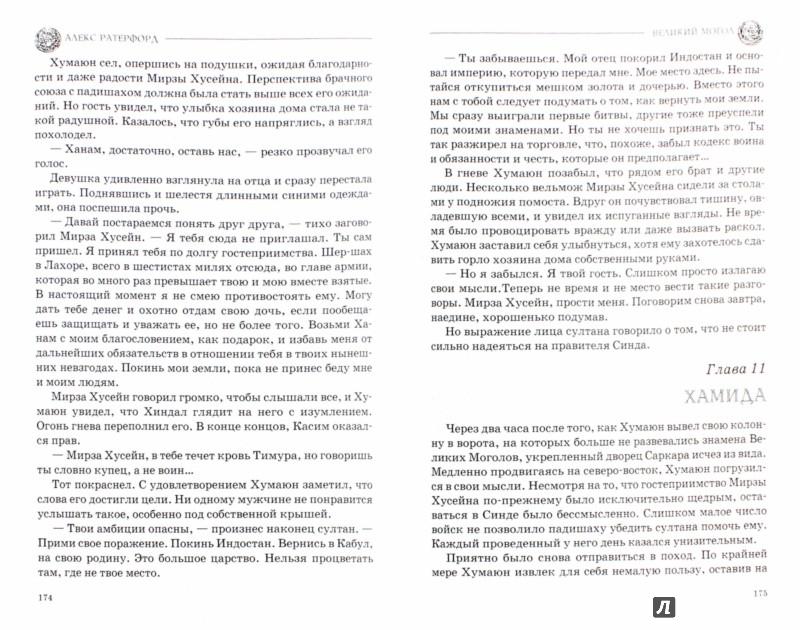 Иллюстрация 1 из 8 для Великий Могол - Алекс Ратерфорд | Лабиринт - книги. Источник: Лабиринт